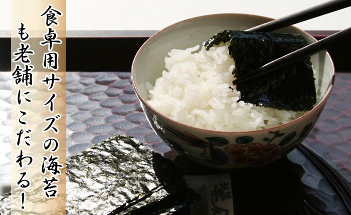 食卓用サイズ海苔